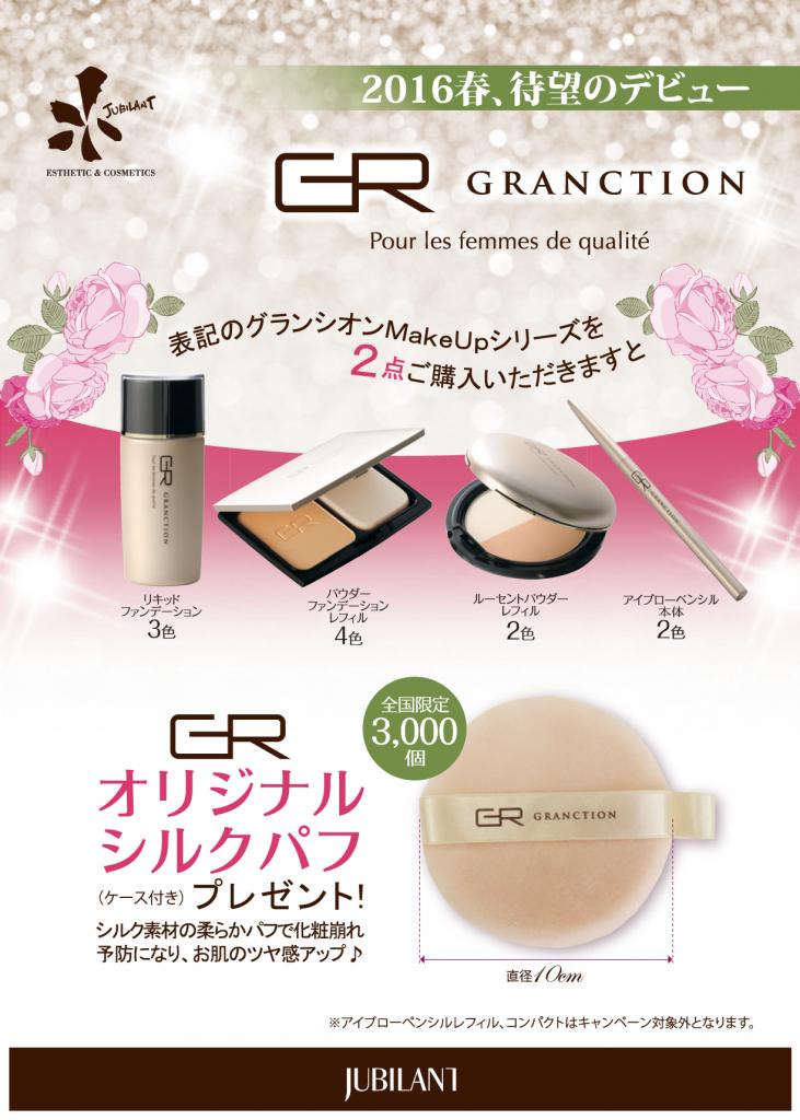グランシオンMakeUpシリーズ