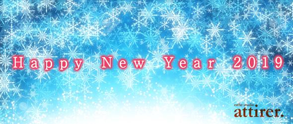 アティレ_2019新年ご挨拶