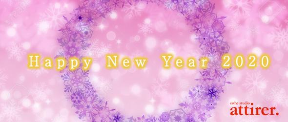 アティレ_2020新年ご挨拶2